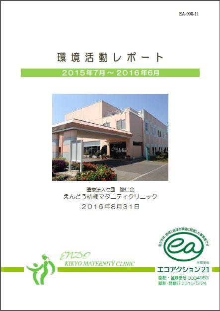 s_20160831_report