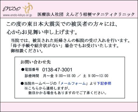 東日本大震災~被災された妊婦さんの転院の受け入れを行います。「母子手帳や紹介状がない」場合でもお受けいたします。御相談ください。