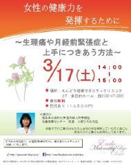 女性の健康力を発揮するために~生理痛や月経困難症と上手につきあう方法~