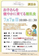 お子さんを健やかに育てる離乳食