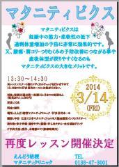 マタニティビクス3月14日(金)13:30~14:30 2月参加できなかった方のために3月もデモンストレーションを開催いたします。