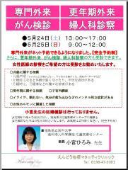 福島医大 小宮ひろみ先生 5月専門外来のお知らせ(女医の先生ご希望の方、がん検診、婦人科、更年期も診察しております。)